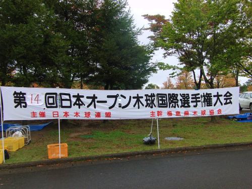 日本オープン木球大会1