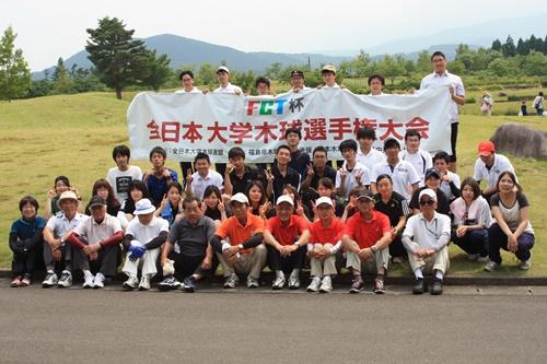 全日本大学木球選手権大会